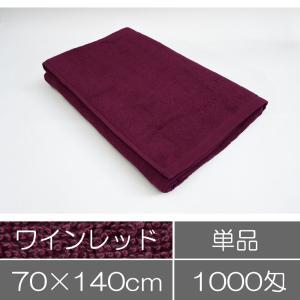 バスタオル(70×140cm)ワインレッド(エンジ)業務用タオル|athos