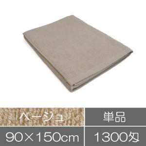 バスタオル(90×150cm)ベージュ/業務用タオル|athos