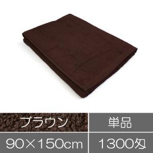バスタオル(90×150cm)ブラウン(茶色)業務用タオル|athos