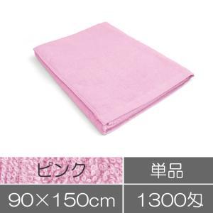 バスタオル(90×150cm):ピンク/業務用タオル|athos