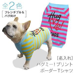 [名入れ] ハグ・ミー ボーダー Tシャツ(裏毛)(メール便OK) フレンチブルドッグ服 パグ服|athos