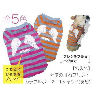 [名入れ] 天使の羽 プリント/エンジェル カラフル ボーダー Tシャツ2(裏毛) /全5色 (メール便OK)フレンチブルドッグ服 パグ服|athos