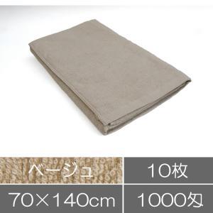 1000匁 バスタオル (70×140cm) : ベージュ 10枚セット / 業務用タオル サロン 美容院 整骨院|athos