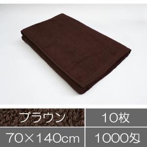 バスタオル(70×140cm)ブラウン(茶色)10枚セット/業務用タオル|athos