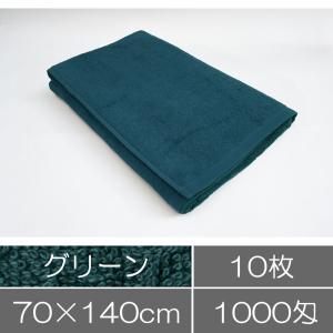 1000匁 バスタオル (70×140cm) : グリーン 10枚セット / 業務用タオル サロン 美容院 整骨院|athos