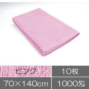 1000匁 バスタオル (70×140cm) : ピンク 10枚セット / 業務用タオル サロン 美容院 整骨院|athos