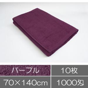 業務用バスタオル(70×140cm)パープル(紫色)10枚セット|athos