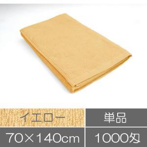 バスタオル(70×140cm)イエロー(黄色)10枚セット/業務用タオル|athos