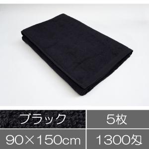 業務用バスタオル(90×150cm)ブラック(黒色)5枚セット|athos