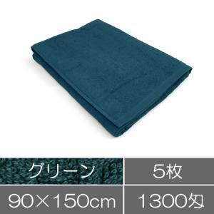 業務用バスタオル(90×150cm)グリーン(緑色)5枚セット|athos