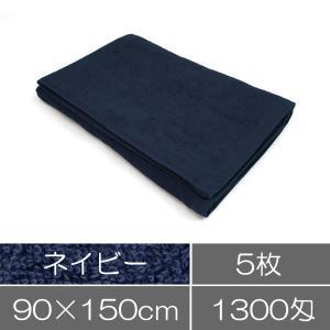 業務用バスタオル(90×150cm)ネイビー(紺色)5枚セット|athos