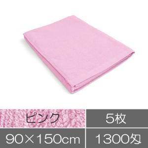 業務用バスタオル(90×150cm)ピンク5枚セット|athos