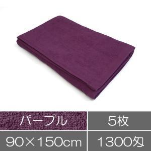 業務用バスタオル(90×150cm)パープル(紫色)5枚セット|athos