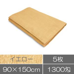 業務用バスタオル(90×150cm)イエロー(黄色)5枚セット|athos