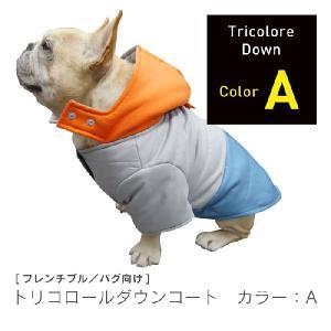トリコロールダウンコート(中綿) オレンジ×グレー×水色 フレンチブルドッグ服 パグ服|athos