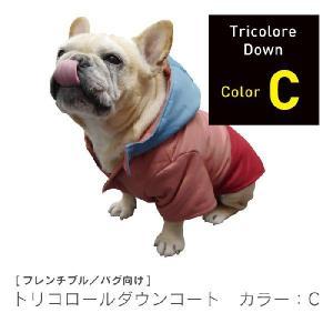 トリコロールダウンコート(中綿)水色×ピンク×レッド フレンチブルドッグ服 パグ服|athos