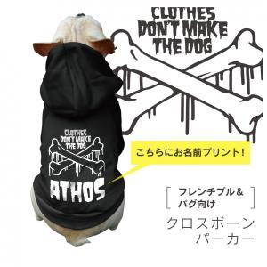 クロスボーン名入れパーカー(メール便OK)フレンチブルドッグ服 パグ服|athos