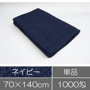業務用バスタオル(70×140cm)ネイビー(紺色)|athos