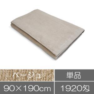 バスタオル(90×190cm) ベージュ 業務用タオル|athos