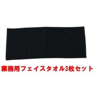 業務用フェイスタオル3枚セット:ブラック(黒)|athos