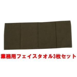 業務用フェイスタオル3枚セット:ブラウン(茶色) athos