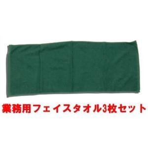 業務用フェイスタオル3枚セット:グリーン(緑色)|athos