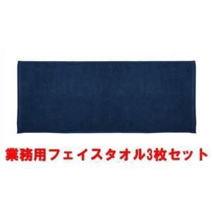 業務用フェイスタオル3枚セット:ネイビー(紺色)|athos
