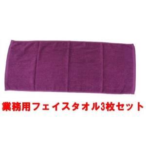 業務用フェイスタオル3枚セット:パープル(紫色)|athos