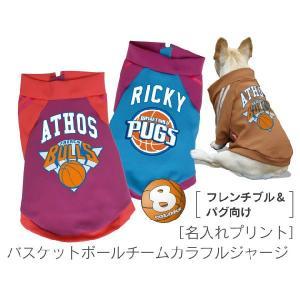 名入れバスケットボール チーム ジャージ(メール便OK)フレンチブルドッグ服 パグ服|athos