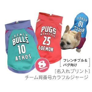 チーム背番号 名入れジャージ(メール便OK)フレンチブルドッグ服 パグ服|athos