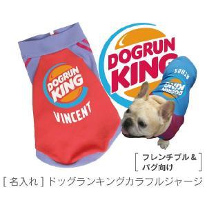 名入れ ドッグラン キング ジャージ /全8色 / メール便OK / フレンチブルドッグ服 パグ服|athos