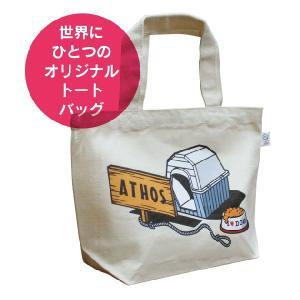 名入れ 散歩バッグ 犬小屋 (小)(メール便 OK)|athos