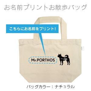名入れ お散歩バッグ(小) 柴犬(メール便OK) athos