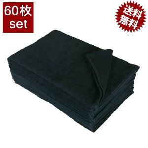 フェイスタオル 60枚セット ブラック 黒 業務用タオル|athos