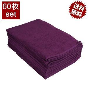 業務用フェイスタオル60枚セット:パープル(紫色)|athos