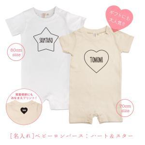名入れ 出産祝い ベビー服 ロンパース ハート&スター|athos