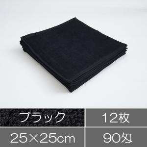 ハンドタオル12枚セット ブラック 黒 おしぼりタオル|athos