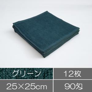ハンドタオル12枚セット:グリーン(緑色)おしぼりタオル|athos