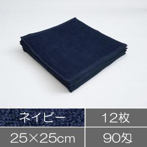 ハンドタオル12枚セット ネイビー 紺色 業務用タオル まとめ買い|athos