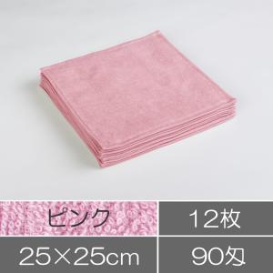ハンドタオル12枚セット: ピンク/業務用タオル|athos