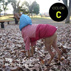 ダウンジャケット トリコ カラーC 水色×ピンク×レッド イタリアングレーハウンド服  ダウンコート|athos