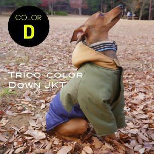ダウンジャケット トリコ カラーD ベージュ×モス×ネイビー イタリアングレーハウンド服  ダウンコート|athos