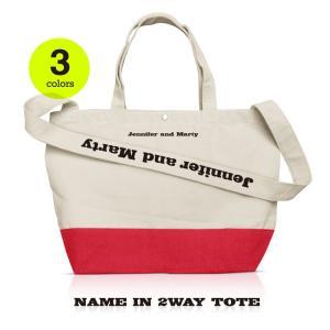 名入れ バッグ ショルダーネーム 名前入り マザーズバッグ 2way トート|athos