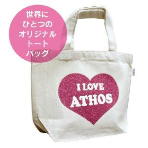 名入れラメハート型アイラブお散歩バッグ(小)(メール便 OK)|athos