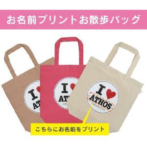I LOVE ネームお散歩バッグ #2(トートバッグ 中)(メール便 OK)|athos