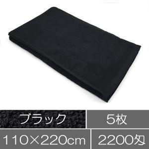 タオルシーツ : ブラック 黒 5枚セット(大判バスタオル)業務用タオル|athos