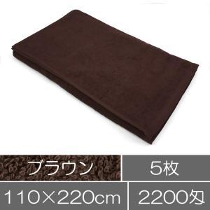 業務用タオルシーツ:ブラウン(茶色)5枚セット(大判バスタオル)|athos