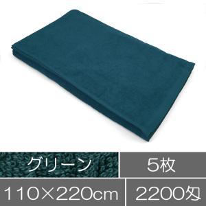 タオルシーツ : グリーン 緑 5枚セット(大判バスタオル) 業務用タオル|athos