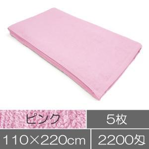 タオルシーツ : ピンク  5枚セット(大判バスタオル) 業務用タオル|athos