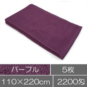 タオルシーツ:パープル(紫色)5枚セット(大判バスタオル)業務用タオル|athos